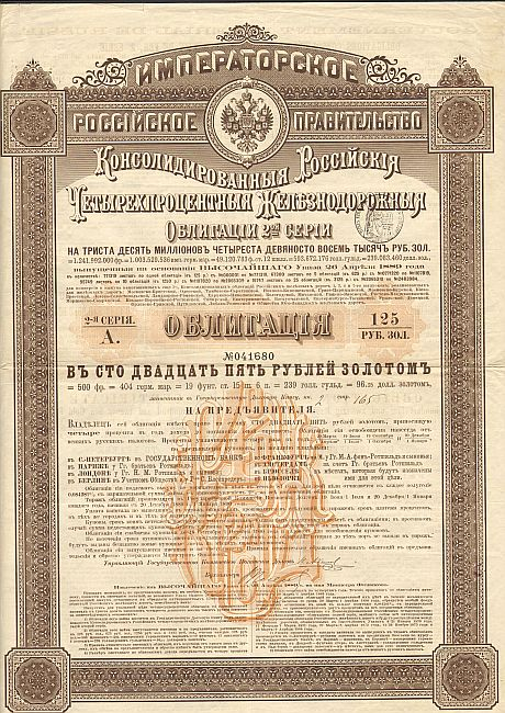 Kaiserlich Russische Regierung (1889) 2. Serie 125 Rubel -  historic stocks - old certificates Cities and States