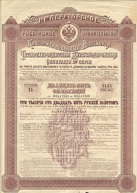 Kaiserlich Russische Regierung (1889) 2. Serie 3125 Rubel -  historic stocks - old certificates Cities and States