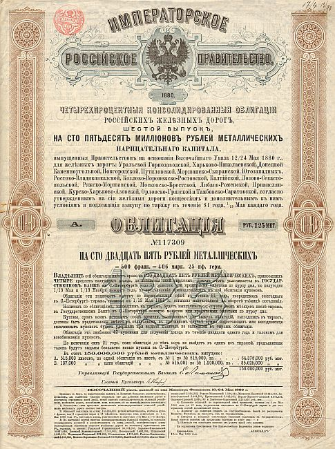 Kaiserlich Russische Regierung (1880)  historic stocks - old certificates