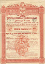 Kaiserlich Russische Regierung (1889) 2. Serie 1250 Rubel -  historic stocks - old certificates Cities and States