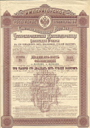 Kaiserlich Russische Regierung (1889) 3125 Rubel  historic stocks - old certificates