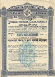 Kaiserlich Russische Regierung (1889) 2. Serie 625 Rubel -  historic stocks - old certificates Cities and States