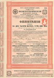Kaiserlich Russische Regierung (1889) 1250 Rubel  historic stocks - old certificates
