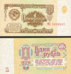 Russland 1 Rubel 1961 - bill - paper money